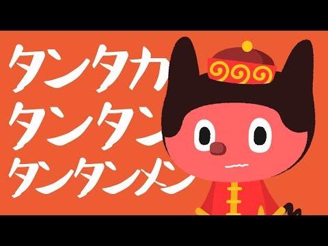 ぼっちぼろまる - タンタカタンタンタンタンメン (Official Lyric Video)