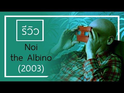 [Review] หนัง Noi the Albino (2003) หนัง Coming of Age อย่างเลือดเย็น...