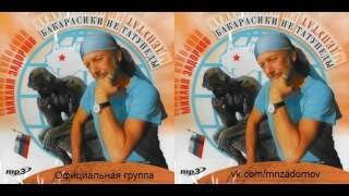 """Михаил Задорнов. Концерт """"Бакарасики не татупеды"""", эфир 16.03.07"""