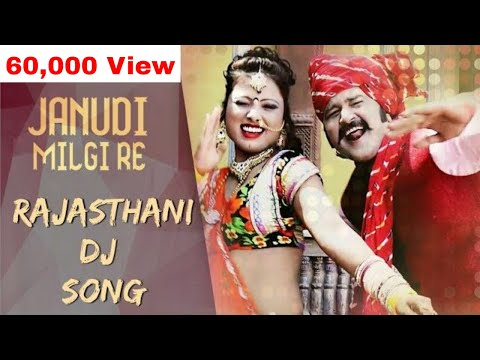 Superhit Marwadi Song - Janudi Milgi Re - New Rajasthani song 2017,Rajasthani dj mix song play music