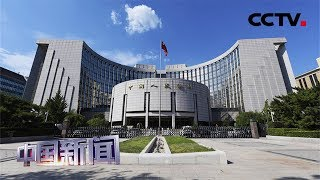 [中国新闻] 中国央行:有能力应对各种内外部不确定性 | CCTV中文国际