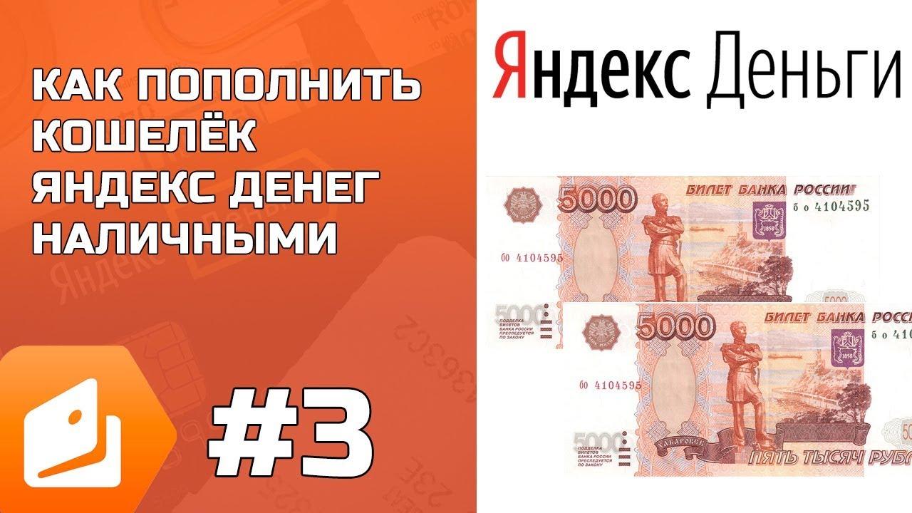 Как пополнить кошелёк Яндекс.Деньги наличными? - YouTube