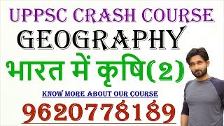 GEOGRAPHY CRASH COURSE, भारत में कृषि (2), LECTURE-22