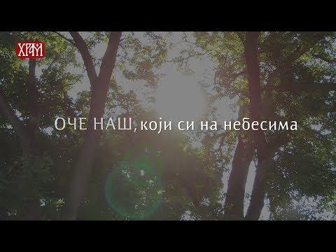 Молитва Господња - Оче наш