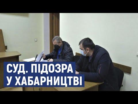 Суспільне Кропивницький: Підозрюваний у хабарництві працівник Держпраці перебуватиме під домашнім арештом до 24 січня