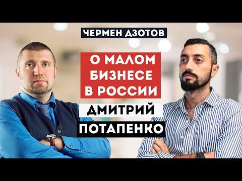 ДМИТРИЙ ПОТАПЕНКО - ВСЯ ПРАВДА! Что происходит с бизнесом в России? Советы от ДМИТРИЯ ПОТАПЕНКО!