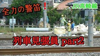 【列車見張員】part2 凄まじい汽笛を鳴らすE231系 JR高崎線