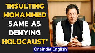 Pakistan PM Imran Khan urges Western countries to punish those disrespecting Prophet| Oneindia News