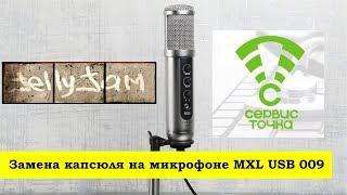 микрофон MXL USB 009 Замена капсюля