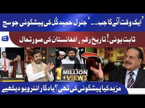 Afghanistan   Hameed Gul Ki Prediction Sach Sabit Hoi   History Ban Gai   یادگار انٹرویو