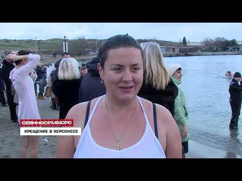 НТС Севастополь: Тысячи севастопольцев в честь праздника Крещения совершили обряд омовения в Херсонесе