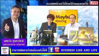 Business Line & Life 07-06-61 on FM 97 MHz