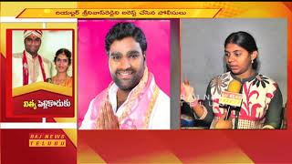 TRS Youth Leader Srinivas Reddy 3rd Wife Devi Face to Face | Raj News Telugu