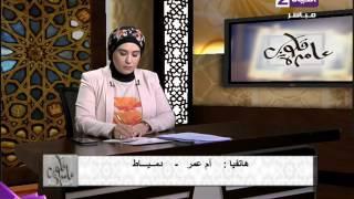 قناة الحياة | بالفيديو.. متصلة ببرنامج قلوب عامرة تفضح زوجها: يرسل صور إباحية للبنات