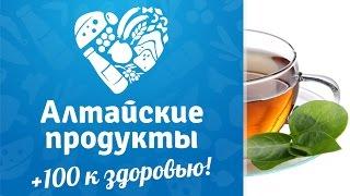 Алтайские продукты - Алтайский травяной чай