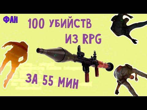 RPG-7: Страх и ненависть в Call Of Duty Warzone [Modern Warfare 2019]