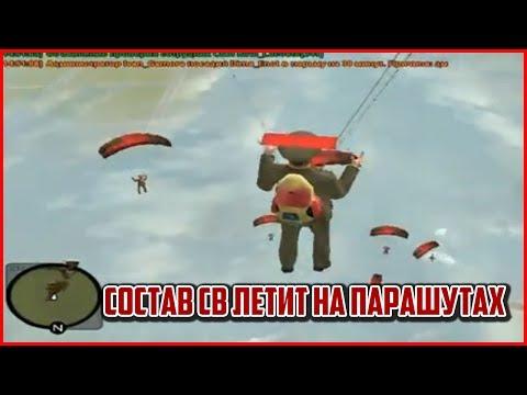 CRMP | Namalsk RP | Прыгаем с парашютами