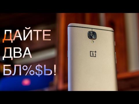 Лучший смартфон на Android? Обзор и опыт использования OnePlus 3T от FERUMM.COM