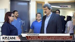 Ο Αν. Υπουργός Υγείας στα νοσοκομεία Κοζάνης Πτολεμαϊδας