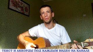 Монгол Шуудан - Разговор со смертью (гитара, кавер дд)