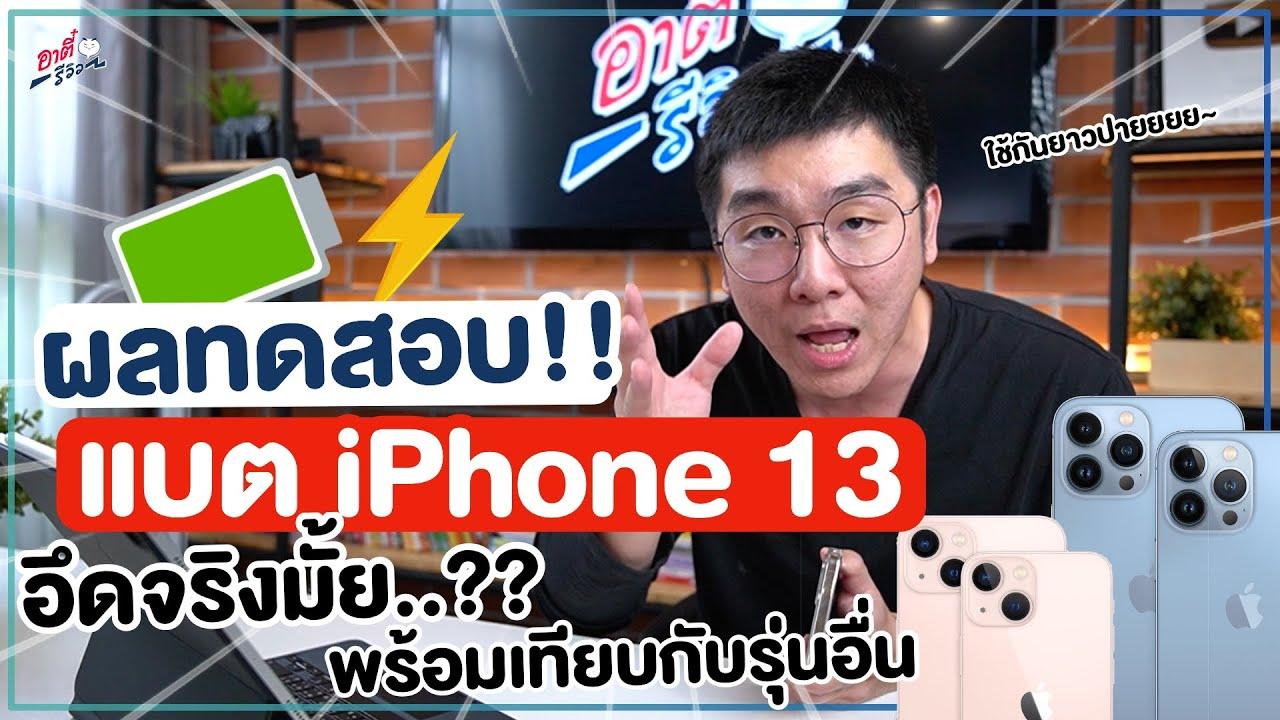 ผลมาแล้ว!! iPhone 13 ทุกรุ่น แบตอึดขึ้นจริงมั้ย?   อาตี๋รีวิว EP.763