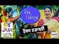 Neel Digante (নীল দিগন্তে) | Iman Chakraborty | Iman Sangeet Academy | Basanta Utsav 2019