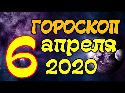 Гороскоп на завтра 6 апреля 2020 для всех знаков зодиака. Гороскоп на сегодня 6 апреля 2020 Астрора