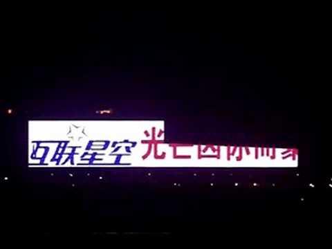 LiteMagic-Telecommunication Display Board in Wuhan