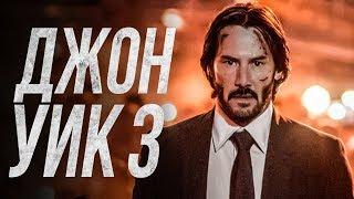 Джон Уик 3 [Обзор] / [Трейлер на русском]