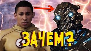 "Флэш: ""УОЛЛИ ОСВОБОДИТ САВИТАРА?!"" [Обзор Промо] / The Flash"