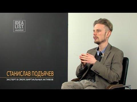 """Станислав Подъячев: """"В искусстве и блокчейне границ нет""""."""