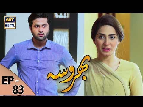 Bharosa - Ep 83 - 5th September 2017 - ARY Digital Drama