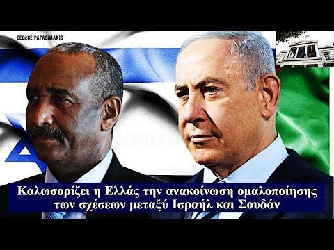 Καλωσορίζει η Ελλάς την ανακοίνωση ομαλοποίησης των σχέσεων μεταξύ Ισραήλ και Σουδάν