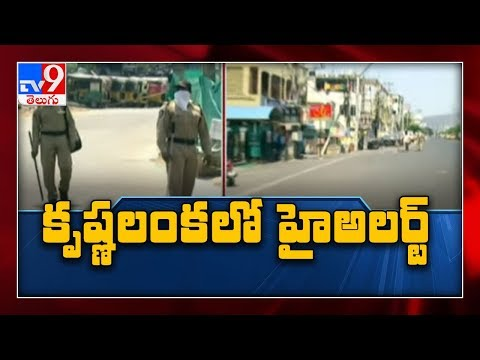 Coronavirus Outbreak : 4 Positive Cases Reported In Vijayawada - TV9