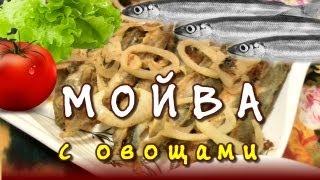 Мойва жареная ★ рецепт жареной мойвы