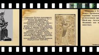 Презентация на тему Развитие медицины и образования в Древнем Египте
