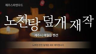제주 펜션 노천탕 덮개 제작과정