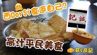 [窮L遊記‧中西區篇] #03 誠記︱ 西DorSi食返自己?高汁平民美食
