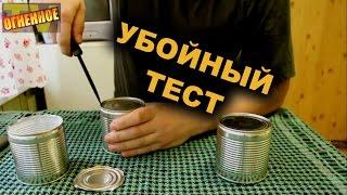 Убойный тест [#4 Воронение в домашних условиях](Сегодня мы проверим воронение ножа на трех консервных банках. Выдержит ли чернение сделанное в домашних..., 2014-08-28T15:56:10.000Z)
