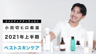 【ベストスキンケア】小田切ヒロが厳選!2021年上半期ベストスキンケア大発表! パックやネイルケアまで色々紹介しちゃうわよ〜❤️