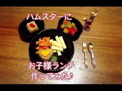 ハムスターにお子様ランチ作ってみた♪Okosama Lunch(This is a special lunch for a child) For Hamster!!