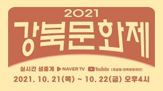 2021 강북문화제 DAY 1