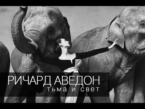 Ричард Аведон: Тьма и Свет (субтитры)