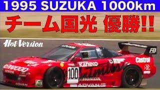土屋圭市 チーム国光NSX 鈴鹿1000キロ優勝!!【Best MOTORing】1995 thumbnail
