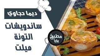 ساندويشات التونة ميلت - ديما حجاوي