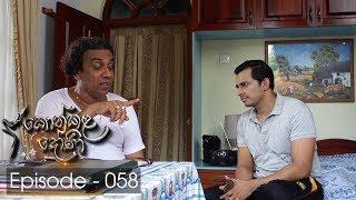 Konkala Dhoni | Episode 58 - (2018-01-09) | ITN Thumbnail