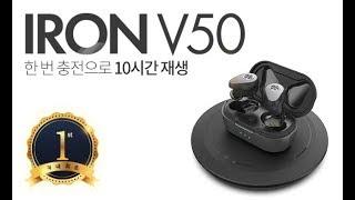 단독10시간재생! 완전무선 블루투스이어폰 아이언V50!…
