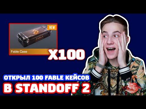 СКОЛЬКО НОЖЕЙ ВЫПАДЕТ ИЗ 100 FABLE КЕЙСОВ В STANDOFF 2?