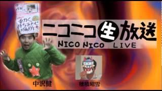 2015年8月10日放送「中沢健に、ニコ生をやらせてみた」※コメントなしバ...