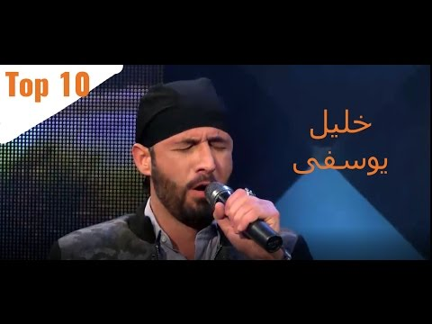 Afghan star, top 10, Khalil Yousofi, ستارهٔ افغان، ۱۰ بهترین، خلیل یوسفی